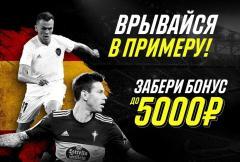 Париматч бонус 5000 рублей. Новая акция!