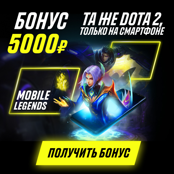 Ставки на Mobile Legends у Париматч