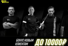 Париматч 10000 рублей бонус. Как получить?
