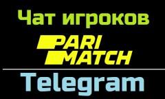 Чат Париматч. Общение игроков в telegram
