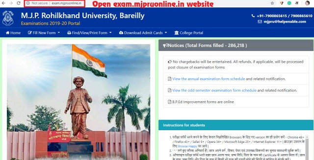 Step 1- Download MJPRU Admit Card