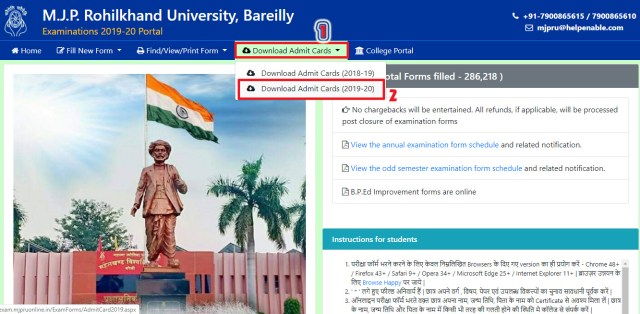 Step 2- Download MJPRU Admit Card