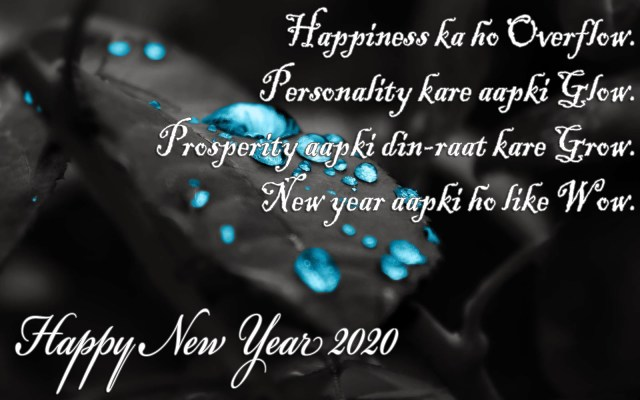Happy New Year 2020 wishes with images.
