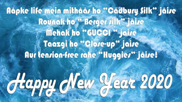 Happy New Year 2020 message in hindi.