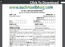 Download Previous Year NIELIT O Level Paper with Answers with the help of this website. Download NIELIT O Level Admit Card, Syllabus, Exam Date & Result also.