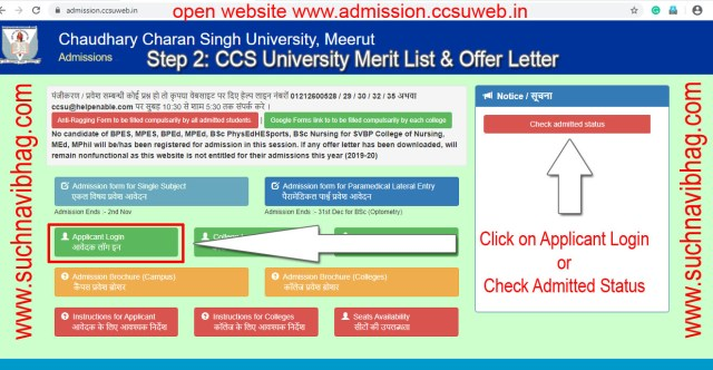 Check your ccs university merit list 2020-21 and Offer letter admission.ccsuweb.in