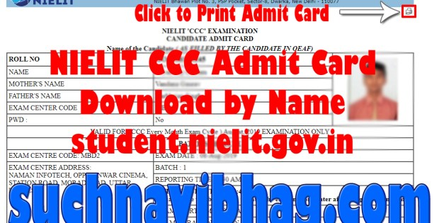NIELIT CCC Admit Card 2020, NIELIT CCC Admit Card Download, Download NIELIT CCC Admit Card 2020, CCC Admit Card 2020, Download CCC Admit Card 2020, CCC Admit Card student.nielit.gov.in, NIELIT CCC Exam Date 2020, CCC Exam Date 2020, NIELIT CCC Result 2020, NIELIT CCC Result 2020 by Name, NIELIT CCC Admit Card 2020 by Name, NIELIT CCC Admit Card by Name,