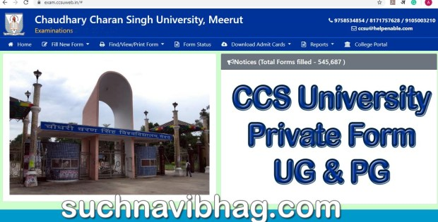 ccs university private form admission dates, fees, exam date sheet, admit card, result, admission.ccsuweb.in