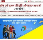 UP Scholarship Form 2020-21 Last Date, List Check scholarship.up.gov.in
