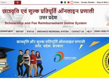 UP Scholarship Form 2021-22 Last Date, Online Status List Check scholarship.up.gov.in