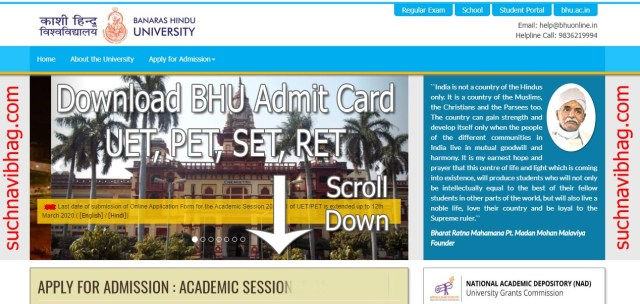 Step 1 - Download BHU Admit Card for UET, PET, RET, SET from bhuonline.in