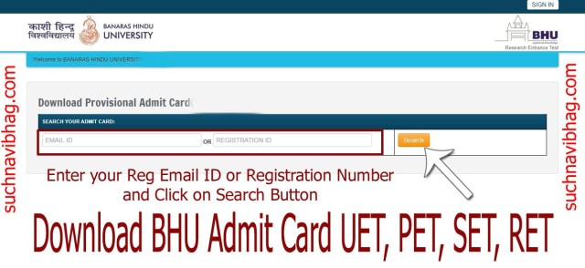 Step 3 - Download BHU Admit Card for UET, PET, RET, SET from bhuonline.in