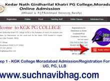 KGK College Moradabad Admission 2021 Merit List, LLB, UG, PG, Registration