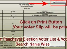 Search UP Gram Panchayat Election Voter List 2021 Name wise. You can also print UP gram panchayat election voter slip 2021 name wise using help of this website.