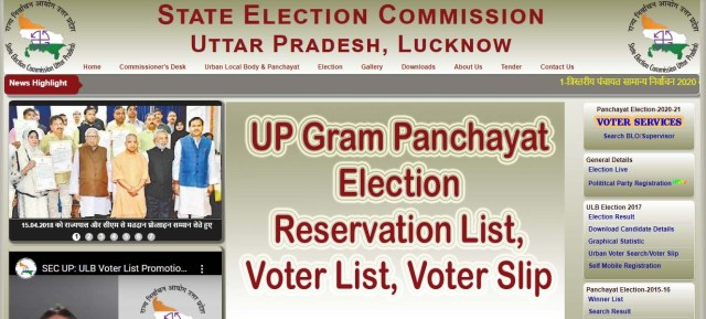 UP Gram Panchayat Election Reservation List 2021 sec.up.nic.in