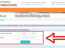 Steps to check UP State Medical Faculty Result 2021 GNM, ANM, Paramedical