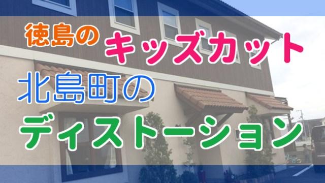 徳島 キッズカット ディストーション