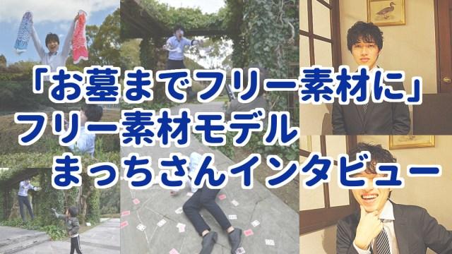 フリー素材モデル まっち 町口久貴 株式会社レイゼクス 信楽 徳島
