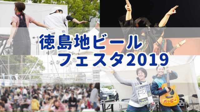 徳島地ビールフェスタ2019 音楽ライブ