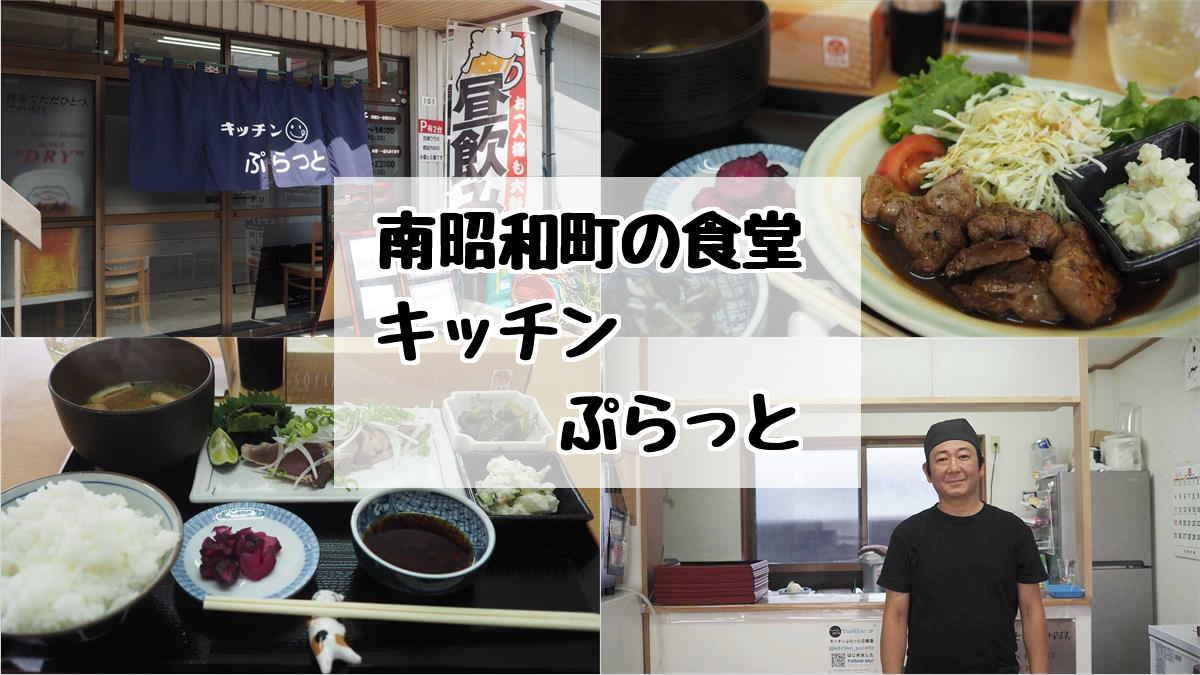 南昭和町 キッチン ぷらっと ランチ