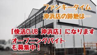 快活CLUB 沖浜店 徳島市 アルバイト ネットカフェ オープニング ファンキータイム沖浜店跡地