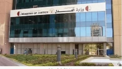 Photo of (العدل): قرار المحكمة الأمريكية لم يجزم بتعويضات إضافية لضحايا تفجيرات المدمرة كول و (السفارتين)