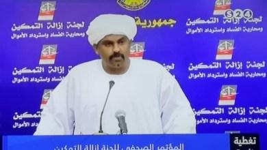 Photo of شاهد الأن : مؤتمر لجنة ازالة التمكين اليوم الثلاثاء ٩ يونيو ٢٠٢٠