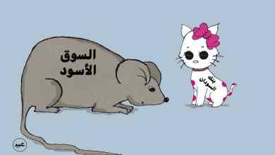 "Photo of كاريكاتير""باج نيوز""..بريشة عثمان عبيد"
