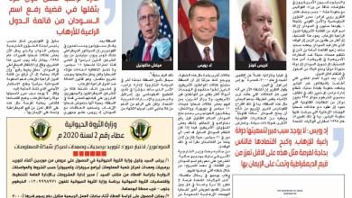 Photo of (السوداني) تورد تفاصيل رسائل بومبيو لإزالة السودان من قائمة الإرهاب قبل الانتخابات الأمريكية