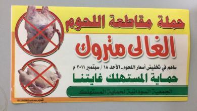 """Photo of حماية المستهلك: شعار """"الغالي متروك"""" لا زال سارياً وصالحاً"""