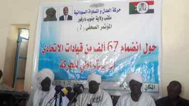 Photo of جنوب دارفور: الإنشقاقات تضرب الإتحادي الديمقراطي وانضمام(67) الف للعدل والمساواة