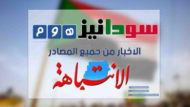 Photo of السودان: مطالب بالإفراج عن منسوبي مكافحة التهريب