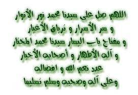 صلوا على رسول الله و سلموا تسليما Sudaneseonline
