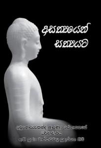 asathyen sathyata
