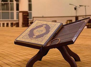 Learn Online Quran
