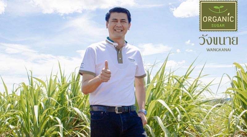 อ้อยอินทรีย์ สู่น้ำตาลออร์แกนิค ลดต้นทุน เพิ่มมูลค่า สร้างรายได้สู่เกษตรกรไร่อ้อย
