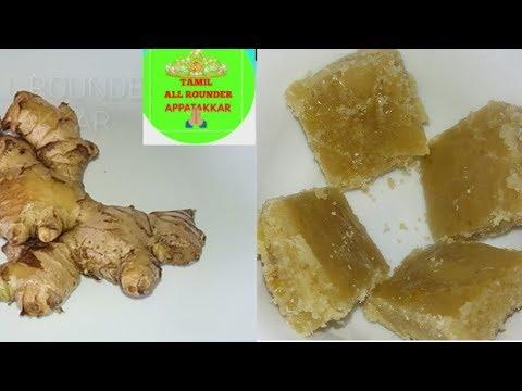 இஞ்சி மிட்டாய் – Ginger candy in tamil-Recipe-இஞ்சி மரப்பா