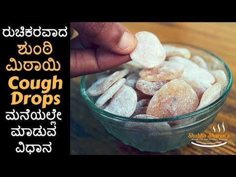 Cough drops at home | Ginger candy recipe in kannada | ಶುಂಠಿ ಮಿಠಾಯಿ | Kannada recipes | Sharon aduge