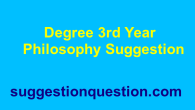 Degree 3rd Year Philosophy Suggestion দর্শন সাজেশন ২০১৮