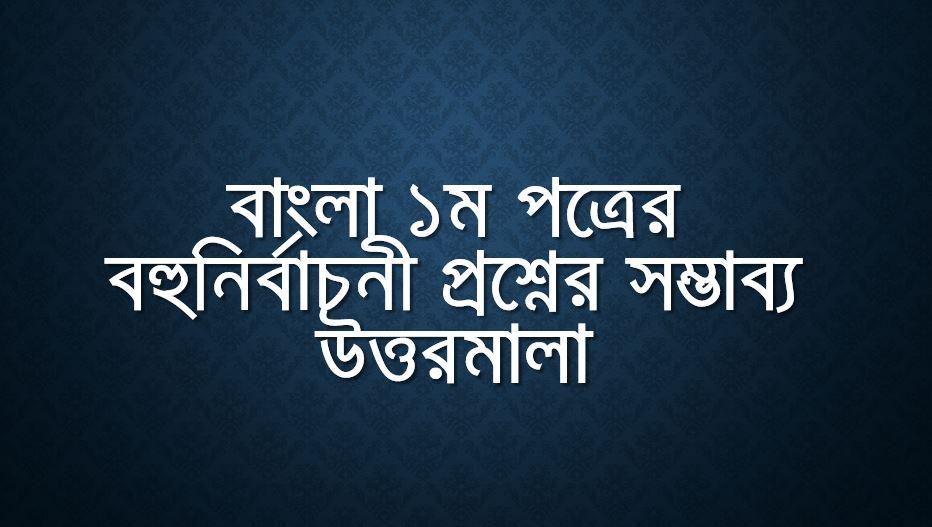 HSC Bangla 1st Paper MCQ Question Solution 2019