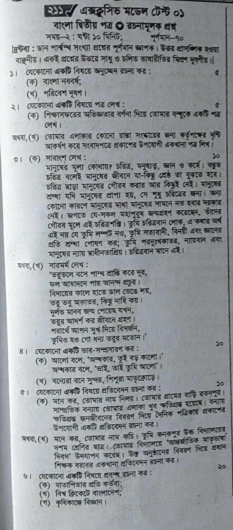 SSC Bangla Second Paper Suggestion 2019