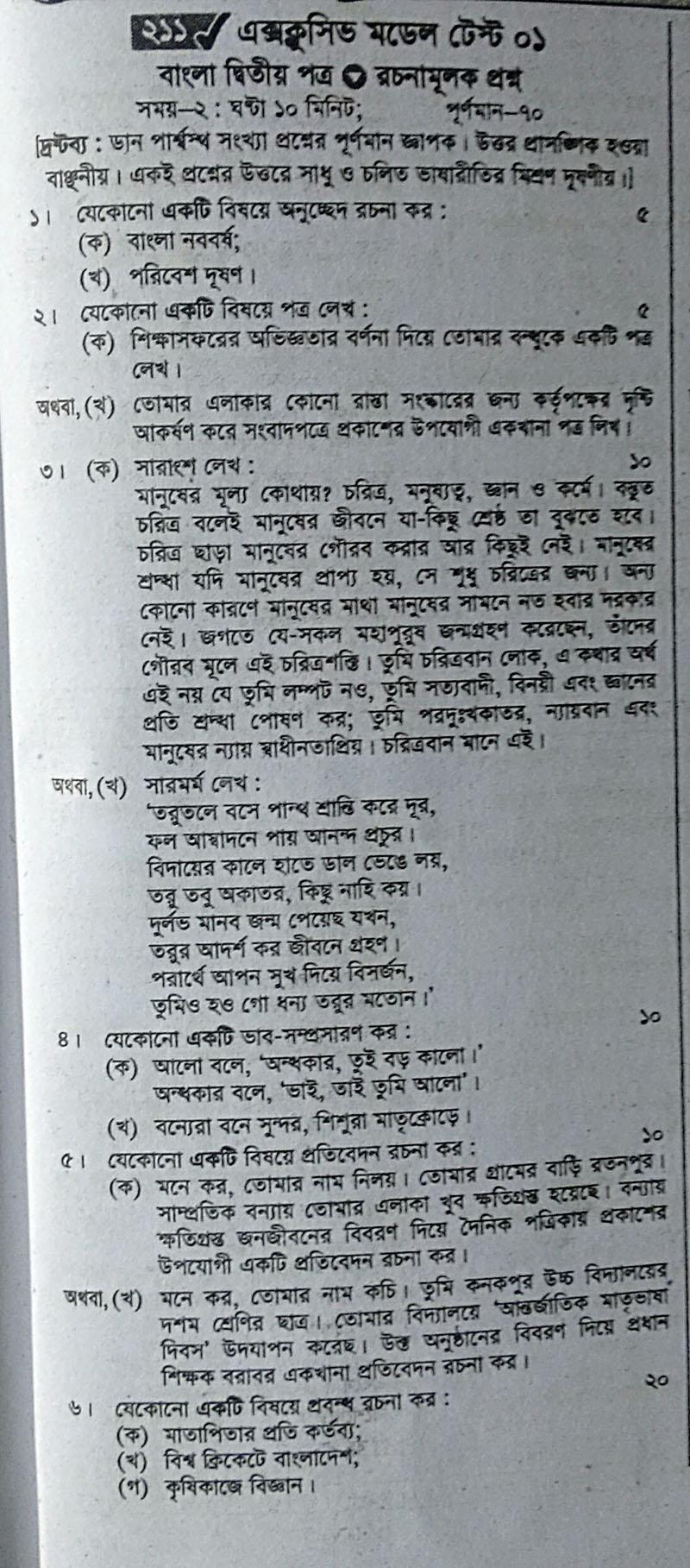 SSC Bangla Second Paper Suggestion 2019