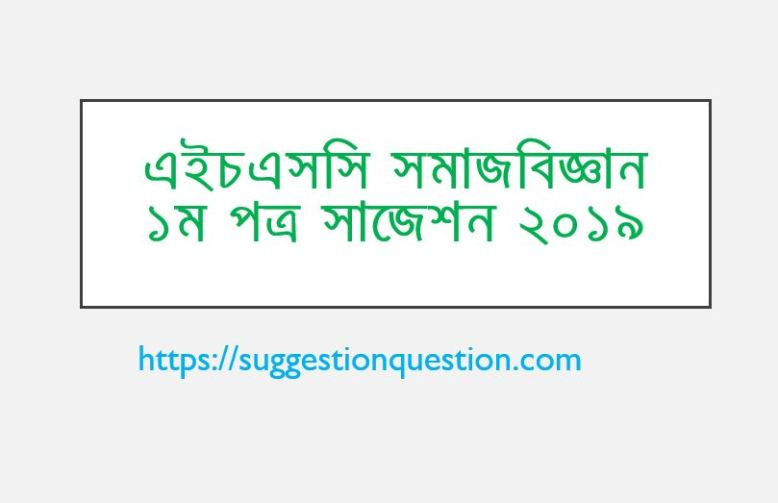 HSC Sociology 1st Paper Suggestion 2019