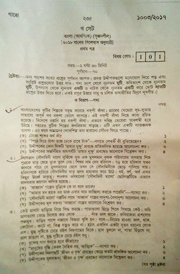 HSC Question 2019 PDF Download - (এইচএসসি