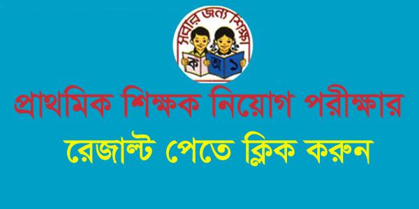 Primary Result 2019 School Teacher Exam - কোন জেলার
