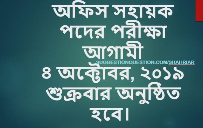 Exam date for NSI Office Helper Office Shohayak