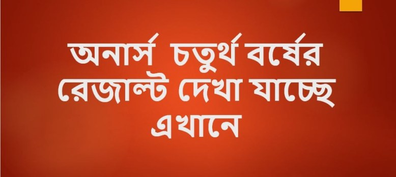 Honours 4th Year Result 2019 (Session 2014-15)