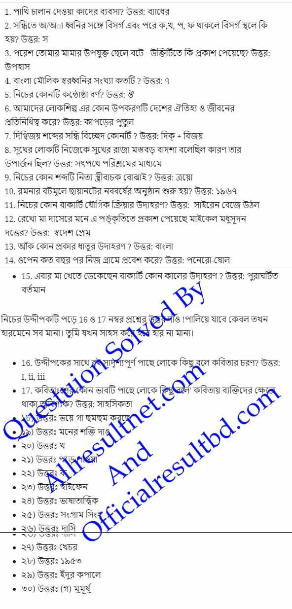 JSC Bangla MCQ Question Solution 2019 All Board