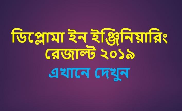 www.bteb.gov.bd Result 2019 Diploma in Engineering