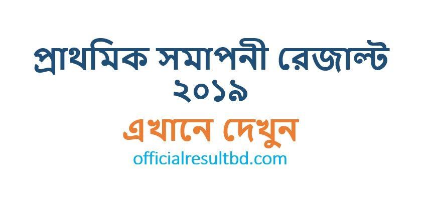 Prathomik Somaponi Result 2019